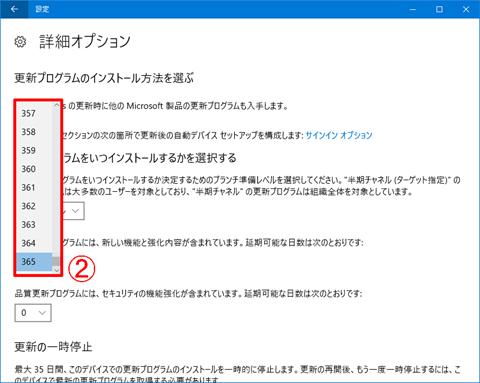 Windows10-Pro-avoid-big-update-13