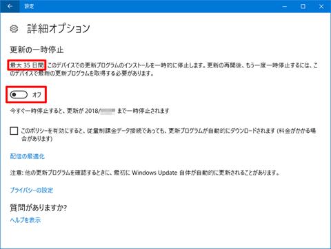 Windows10-Pro-avoid-big-update-14