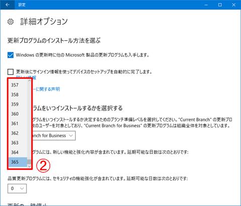 Windows10-Pro-avoid-big-update-23
