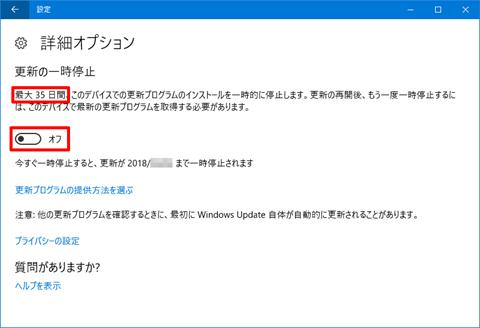 Windows10-Pro-avoid-big-update-24