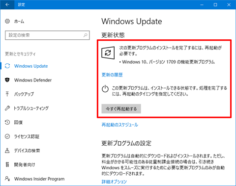Windows10-avoid-big-update-2nd-114