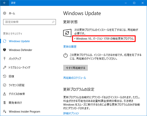 Windows10-avoid-big-update-2nd-132