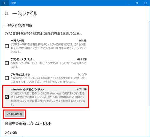 Windows10-avoid-big-update-2nd-163