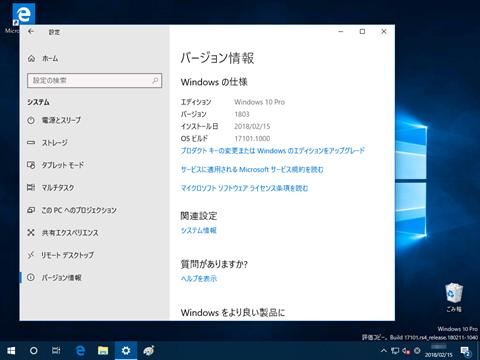 Windows10-build170101-1000-01