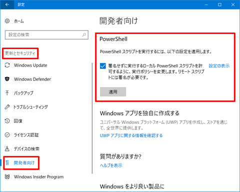 Windows10-uninstall-preinstalled-UWP-Appx-21