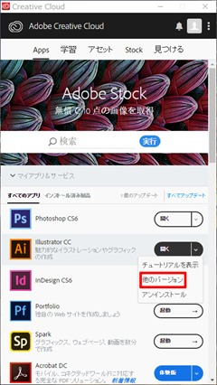 Adobe-CS6-with-CC-13