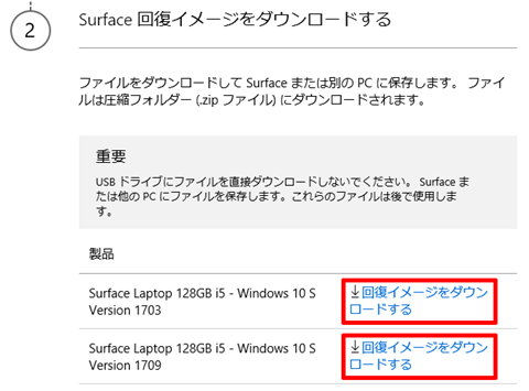 Surface-recovery-image-v1709-03