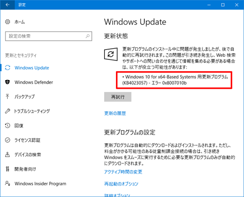 Windows10-Block-KB4023057-01