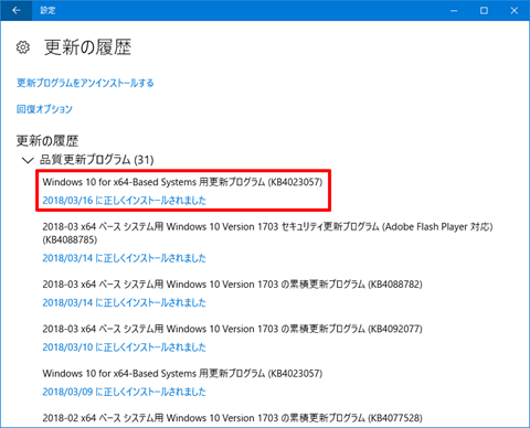 Windows10-KB4023057-Update-20180316-01