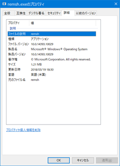 Windows10-KB4023057-rempl-24