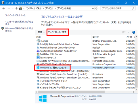 Windows10-Stop-Upgrader-App-02