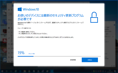 Windows10-Stop-Upgrader-App-05