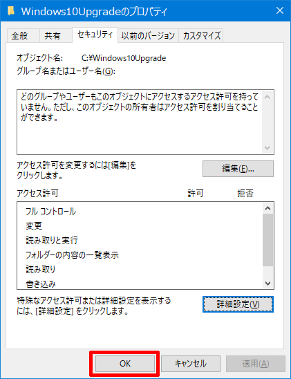 Windows10-Stop-Upgrader-App-19