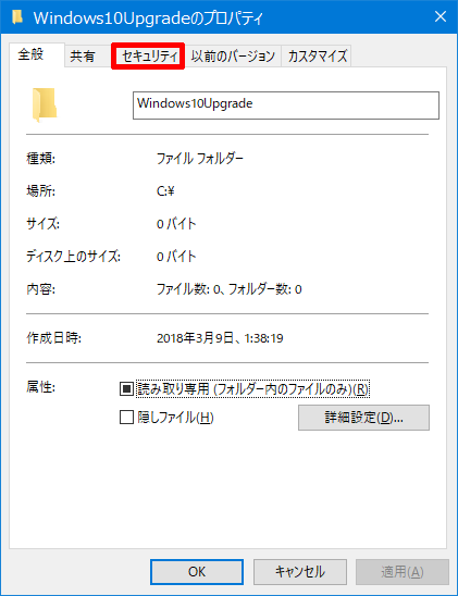 Windows10-Stop-Upgrader-App-32