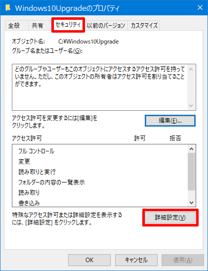 Windows10-Stop-Upgrader-App-33