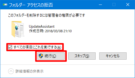 Windows10-Stop-Upgrader-App-75