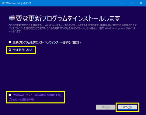 Windows10-Update-to-v1709-by-media-17