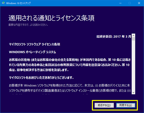 Windows10-Update-to-v1709-by-media-20