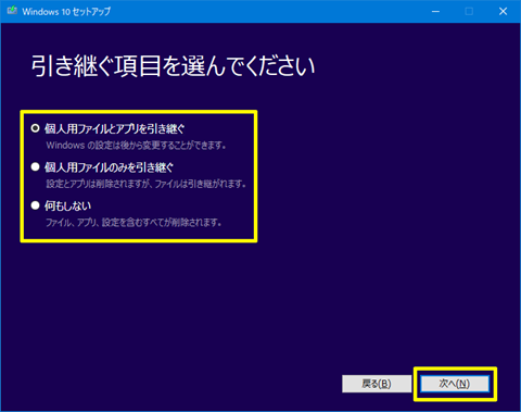 Windows10-Update-to-v1709-by-media-25