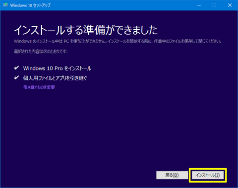 Windows10-Update-to-v1709-by-media-27