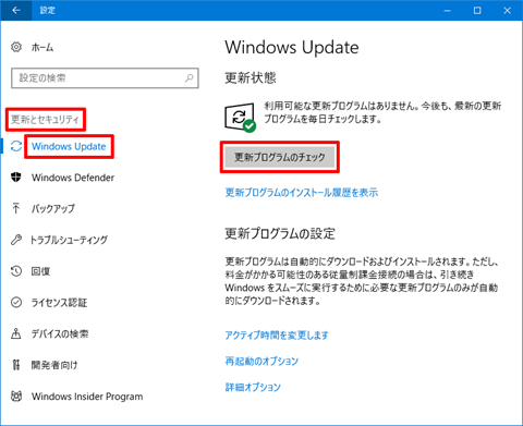 Windows10-Update-to-v1709-by-media-43