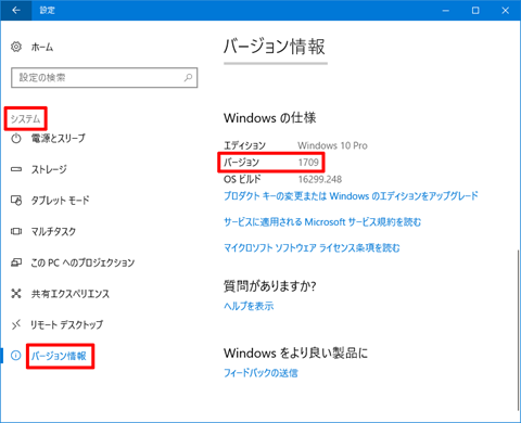 Windows10-Update-to-v1709-by-media-44