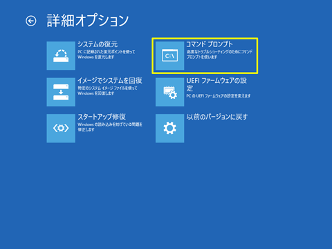 Windows10-set-F8-boot-policy-04