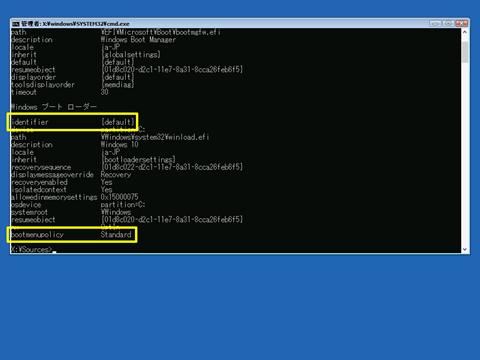 Windows10-set-F8-boot-policy-06