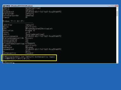 Windows10-set-F8-boot-policy-07