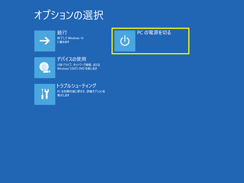 Windows10-set-F8-boot-policy-09