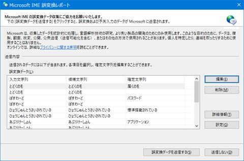 Windows10-v1709-foolish-Microsoft-IME-06