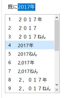 Windows10-v1709-foolish-Microsoft-IME-12
