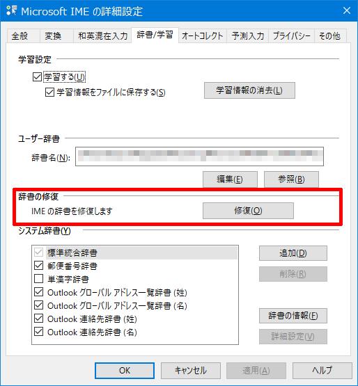 Windows10-v1709-foolish-Microsoft-IME-14