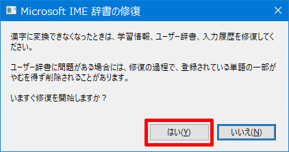 Windows10-v1709-foolish-Microsoft-IME-15
