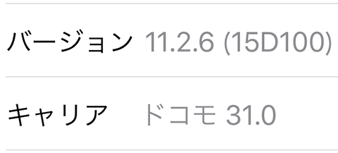 iOS113-docomo321-03