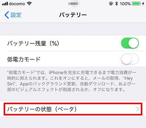 iOS113-docomo321-04