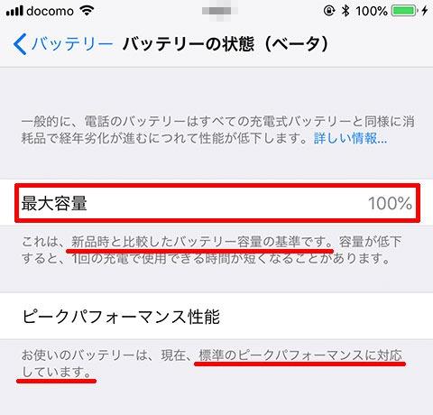 iOS113-docomo321-05