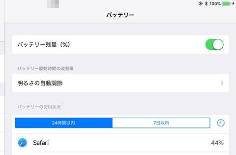 iOS113-docomo321-06