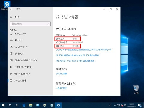 Windows10-build17134-1-01