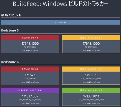 Windows10-buildfeed-17134-1-02