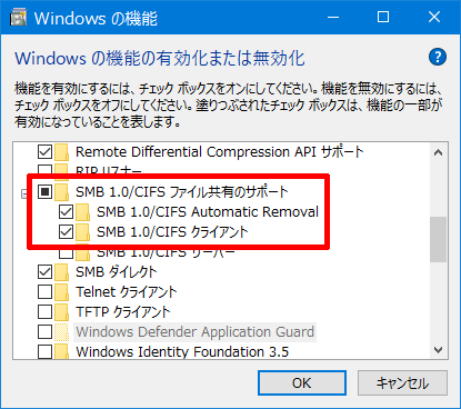 Windows10-v1803-SMB-Problem-02