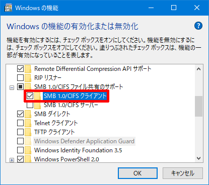 Windows10-v1803-SMB-Problem-05