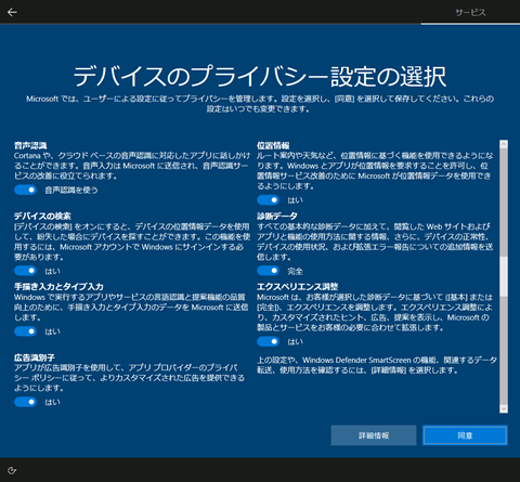 Windows10-v1803-privacy-01