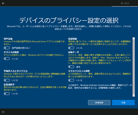 Windows10-v1803-privacy-03