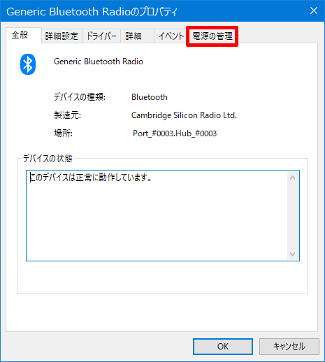 Windows10-Bluetooth-Problem-3rd-02