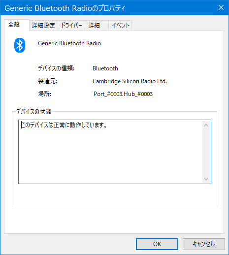 Windows10-Bluetooth-Problem-3rd-12