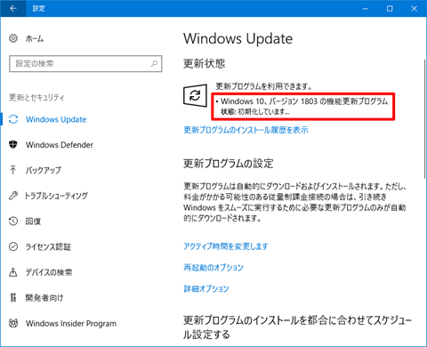 Windows10-v1803-Update-Start-01