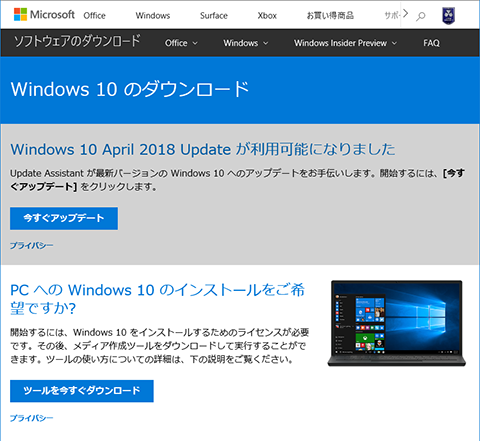 Windows10-v1803-Update-Start-02