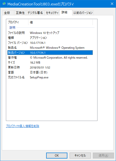 Windows10-v1803-Update-Start-03
