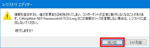 dot-NET-Framework35-TLS12-11